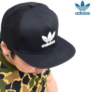アディダス オリジナルス 帽子 トレフォイルトラッカーキャップ ブラック  MLH56/BK7308 adidas Originals TREFOIL TRUCKER CAP...