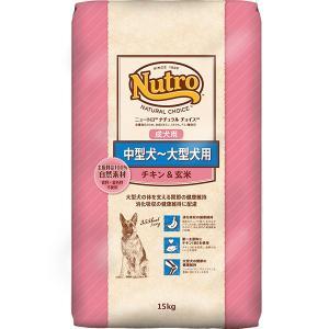 【送料無料】ニュートロ ナチュラルチョイス 中型犬〜大型犬用 成犬用 チキン&玄米 15kg wannyan-ya