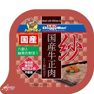 紗 国産牛正肉 六穀と緑黄色野菜入り 100g×24コ|wannyan-ya