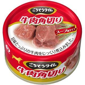 ごちそうタイム 牛肉角切り 80g×24缶|wannyan-ya