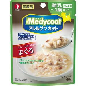 メディコート アレルゲンカット パウチ 離乳〜1歳まで 子いぬ用 まぐろ 60g×12コ