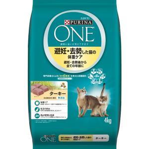ピュリナワン キャット 避妊・去勢した猫の体重ケア 避妊・去勢後から全ての年齢に ターキー 4kg