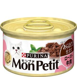 モンプチ 缶 あらほぐし仕立て ロースト牛肉 ...の関連商品9