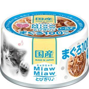 MiawMiawとびきりまぐろしらす入りまぐろ 60g×24缶