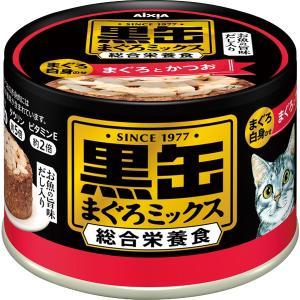 黒缶まぐろミックス まぐろとかつお(まぐろ白身入り) 160g×48缶