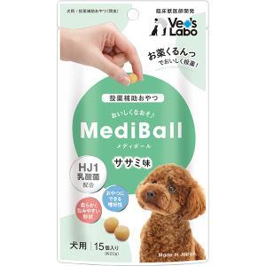 飲みにくいお薬をくるんっと包んでおいしく投薬、獣医師さんとの共同開発です。大好きなササミ味  【保証...