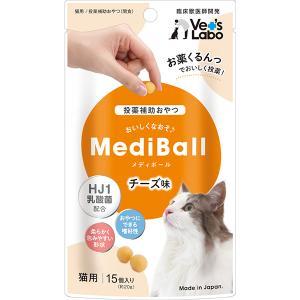 Medi Ball メディボール For Cat チーズ味 15個|wannyan-ya