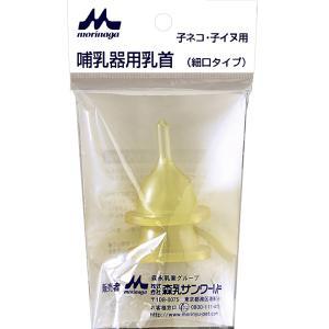 ワンラック 飲みやすい乳首(細口タイプ) 2個|wannyan-ya