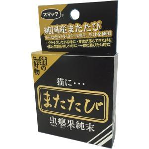 スマック またたび純末 2.5g(0.5g×5袋)