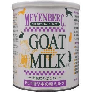 ヤギのミルクを素材の持ち味を生かしたまま、超低温殺菌法でつくられた、微量元素をたっぷりと含んだ純粋な...