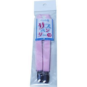 ペット用サスペンダー ピンク XS|wannyan-ya