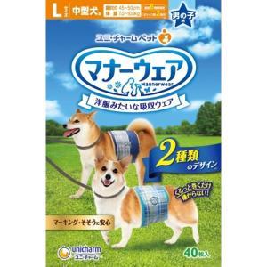 マナーウェア 男の子用 中型犬用 Lサイズ 40枚|wannyan-ya