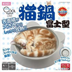 表面積が大きいからしっかり放熱! 安全性が高い富士型のアルミ製猫鍋です。  【サイズ】 W45.5×...