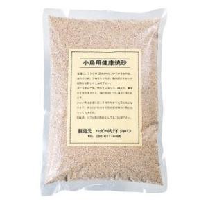 細かく選別した良質の砂を長時間高熱殺菌して仕上げた商品です。フン切りを除いた鳥かごやリクガメ、トカゲ...
