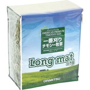 ロングマット 1kg[1番刈り牧草]の関連商品8