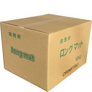 【送料無料】ロングマット 業務用 10kg wannyan-ya
