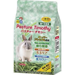 パスチャーチモシー 450g[1番刈り牧草]の関連商品2