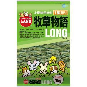 牧草の王様アメリカ産チモシー種の1番刈りを長くカットしたロングタイプの牧草。 飼育ケージに敷きやすく...