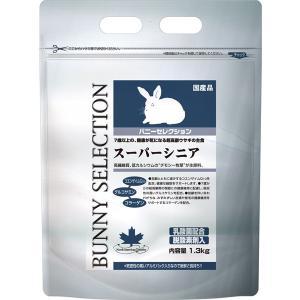 バニーセレクション スーパーシニア 1.3kg
