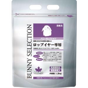 バニーセレクション ロップイヤー専用 1.3kgの関連商品6