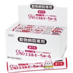 動物病院専用 CIAO猫用 エネルギーちゅ〜る まぐろ[ちゅーる] 14g×50本入り|wannyan-ya