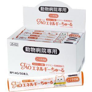 動物病院専用 CIAO猫用 エネルギーちゅ〜る とりささみ[ちゅーる] 14g×50本入り|wannyan-ya