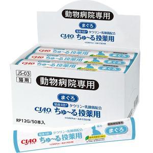 動物病院専用 CIAO猫用 ちゅ〜る投薬用 まぐろ[ちゅーる] 12g×50本入り|wannyan-ya