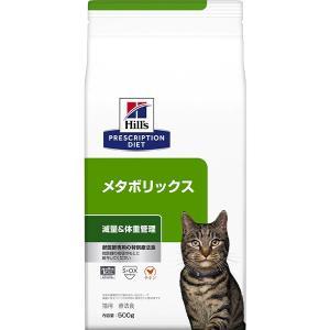[特別療法食]プリスクリプション・ダイエット 猫用 体重管理 メタボリックス ドライ 500g|wannyan-ya