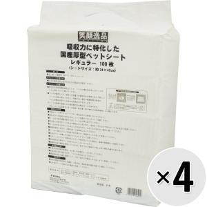 【ケース販売】笑顔逸品 吸収力に特化した国産厚型ペットシート レギュラー(100枚)×4袋
