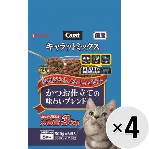 キャラットミックス かつお仕立ての味わいブレンド 3kg×4コ