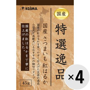 【セット販売】特選逸品 国産 さつまいも 紅はるか 45g×4コ|wannyan-ya