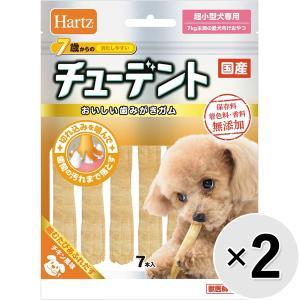 【セット販売】7歳からのチューデント 超小型犬専用 7本×2コ|wannyan-ya