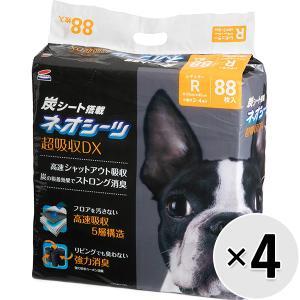 【ケース販売】ネオシーツ+カーボンDX レギュラー 88枚×4袋|wannyan-ya