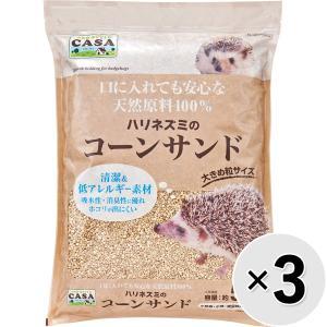 【セット販売】CASA ハリネズミのコーンサンド 5L×3コ|ペットの専門店コジマ
