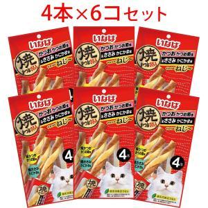 【セット販売】焼かつおささみ やわらかねじ〜 かつお かつお節味&ささみ かにかま味 4本×6コ