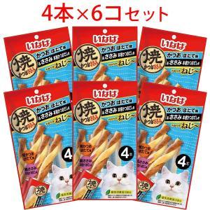 【セット販売】焼かつおささみ やわらかねじ〜 かつお ほたて味&ささみ 本格かつおだし味 4本×6コ