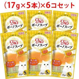 【セット販売】チャオ ボーノスープ かつおだしスープ (17g×5本)×6コ