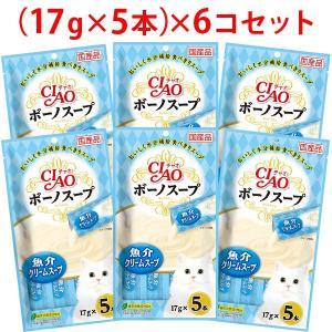 【セット販売】チャオ ボーノスープ 魚介クリームスープ (17g×5本)×6コ