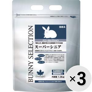 【セット販売】バニーセレクション スーパーシニア 1.3kg×3コ
