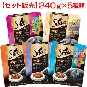 【セット販売】シーバデュオ セレクションシリーズ 240g(20g×12袋) 5種類セット