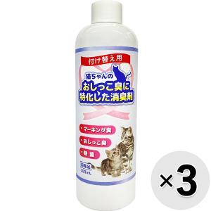 【セット販売】笑顔逸品 猫ちゃんのおしっこ臭に特化した消臭剤 付け替え用3本セット 各300ml|wannyan-ya