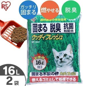 猫砂 鉱物系 ベントナイト 木 飛び散り防止 猫 トイレ 燃えるゴミ ネコ砂 脱臭 抗菌 固まる  アイリスオーヤマ 木の猫砂 ウッディフレッシュ 16L×2袋 WF-160 わんことにゃんこのおみせ
