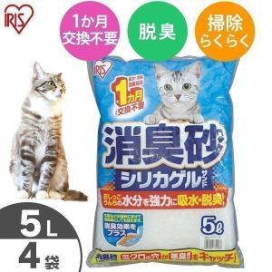 猫砂 ねこ砂 消臭砂シリカゲルサンド 5L SGS-50 4袋セット(まとめ割/猫砂 ネコ砂/アイリスオーヤマ)猫砂(セット まとめ買い)