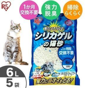 猫砂 シリカゲル 飛び散り防止 ニオイをとる砂 鉱物系 猫 トイレ ネコ砂 脱臭 消臭 抗菌 固まる アイリスオーヤマ シリカゲルの猫砂 6L×5袋 SGN-60 /セール|わんことにゃんこのおみせ