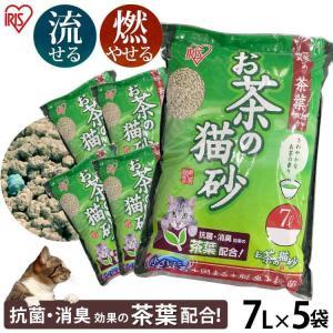 猫砂 おから お茶 ペレット 飛び散り防止 トイレに流せる 燃えるゴミ 脱臭 固まる 流せる アイリスオーヤマ お茶の猫砂 7L×5袋 OCN-70|わんことにゃんこのおみせ