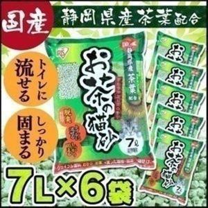 猫砂 お茶 ねこ砂 お茶の猫砂 7L×6袋セット OCN-70N アイリスオーヤマ セット まとめ買い あすつく|wannyan