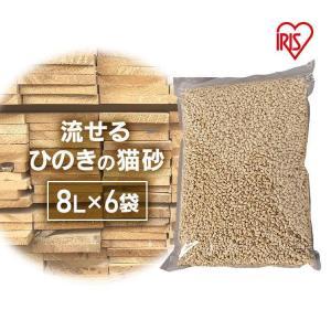 猫砂 ひのき 飛び散り防止 ペレット トイレに流せる 猫 トイレ ネコ砂 脱臭 消臭 固まる アイリスオーヤマ 猫トイレ ひのきの猫砂 8L×6袋|わんことにゃんこのおみせ