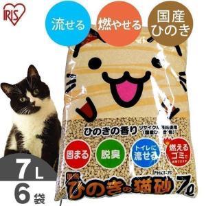 猫砂 ひのき 固まる 流せる トイレに流せる 猫 トイレ 猫トイレ ネコ砂 脱臭 消臭 アイリスオーヤマ ひのきの猫砂 7L×6袋 わんことにゃんこのおみせ