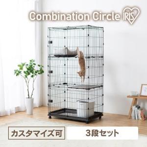 猫 ケージ キャットケージ ペットケージ 3段 アイリスオーヤマ コンビネーションサークル にゃんこ向け3段セット 多頭飼い あすつく|wannyan
