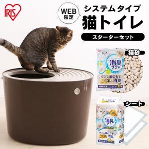 【上から猫トイレ システムタイプ ベージュ/ブラウン PUNT-530S】 ●商品サイズ(約cm) ...